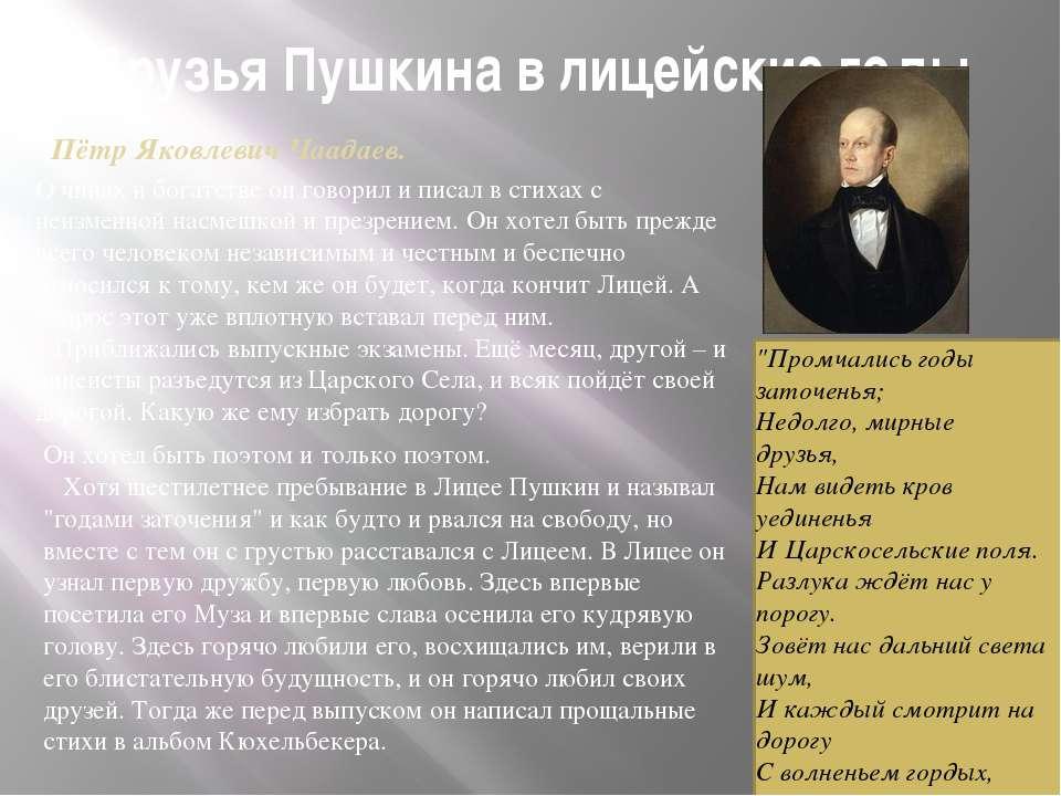 Друзья Пушкина в лицейские годы О чинах и богатстве он говорил и писал в стих...