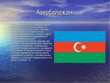 Азербайджан. Государственный флаг Азербайджанской Республики состоит из трех ...