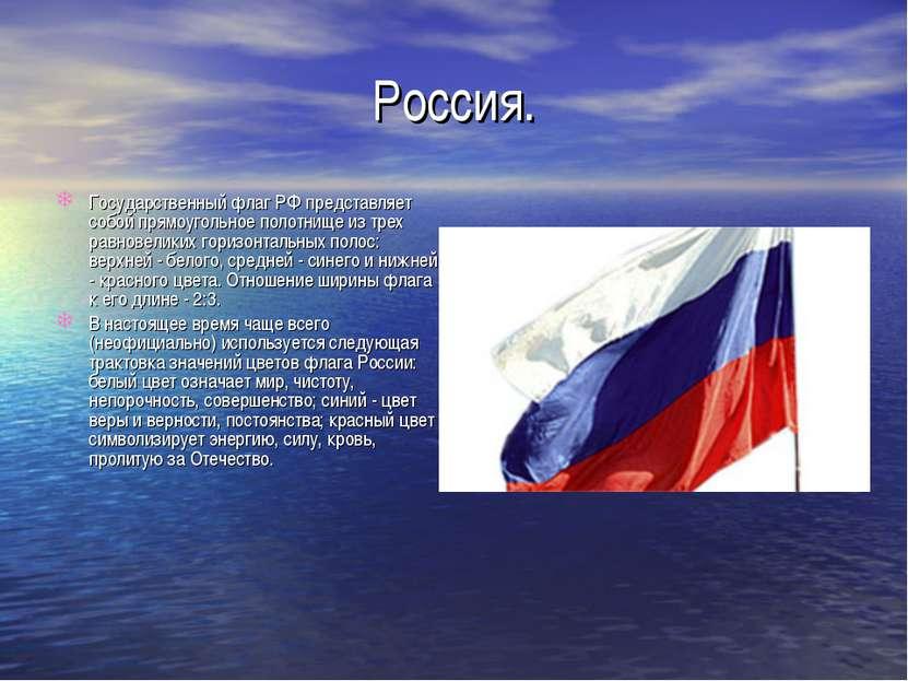 Россия. Государственный флаг РФ представляет собой прямоугольное полотнище из...