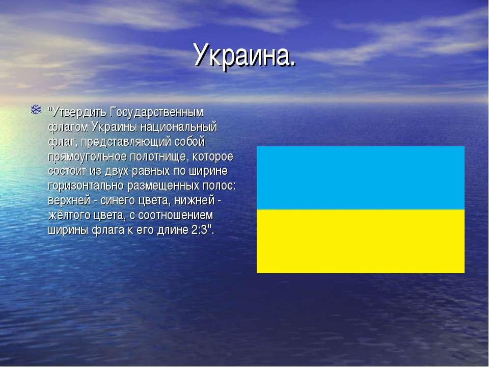 """Украина. """"Утвердить Государственным флагом Украины национальный флаг, предста..."""