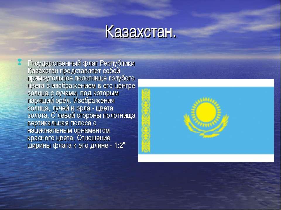 Казахстан. Государственный флаг Республики Казахстан представляет собой прямо...