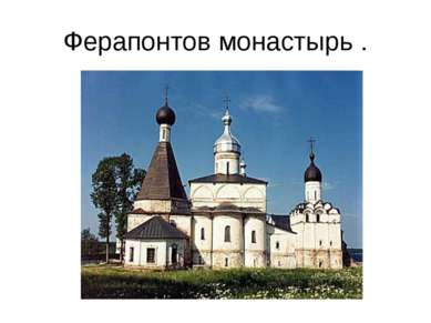 Ферапонтов монастырь .