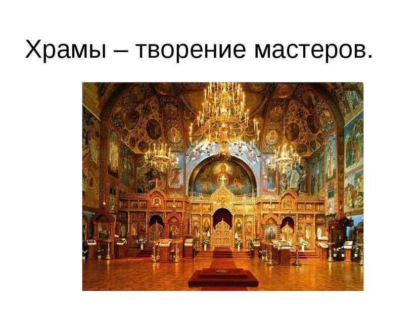 Храмы – творение мастеров. Х