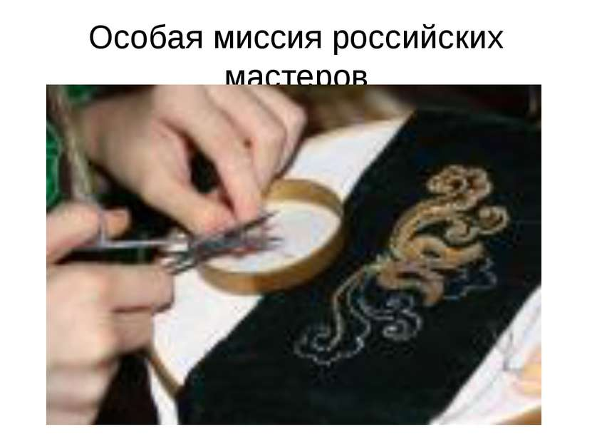 Особая миссия российских мастеров