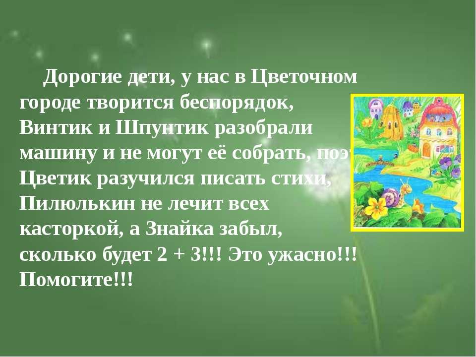 Дорогие дети, у нас в Цветочном городе творится беспорядок, Винтик и Шпунтик ...