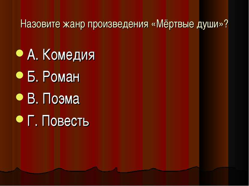 Назовите жанр произведения «Мёртвые души»? А. Комедия Б. Роман В. Поэма Г. По...
