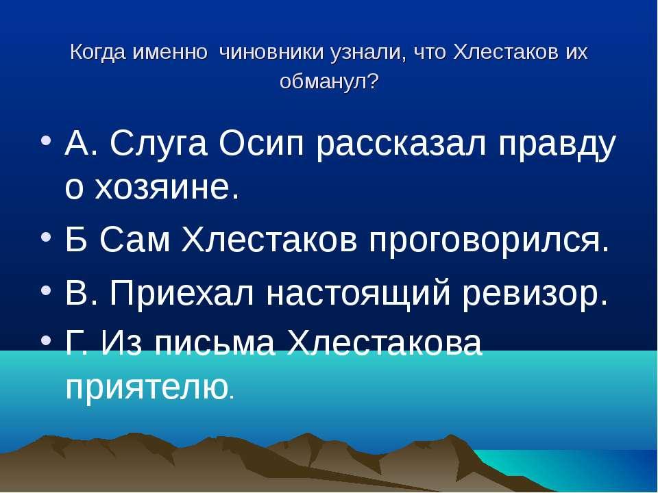 Когда именно чиновники узнали, что Хлестаков их обманул? А. Слуга Осип расска...