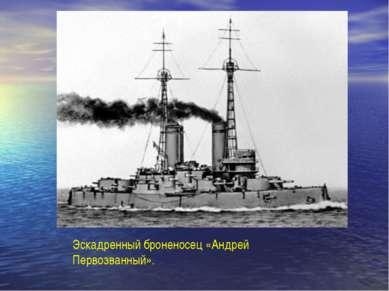 Эскадренный броненосец «Андрей Первозванный».