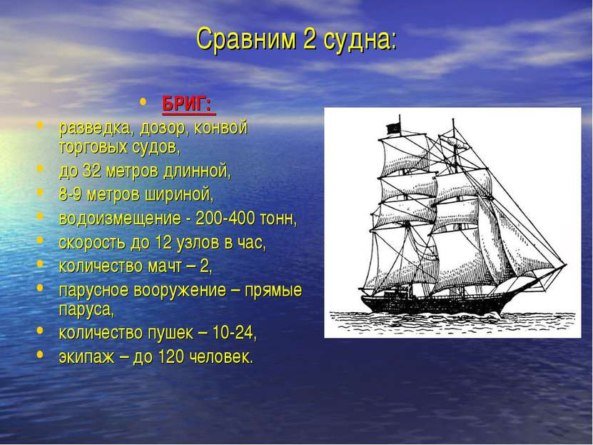 Сравним 2 судна: БРИГ: разведка, дозор, конвой торговых судов, до 32 метров д...