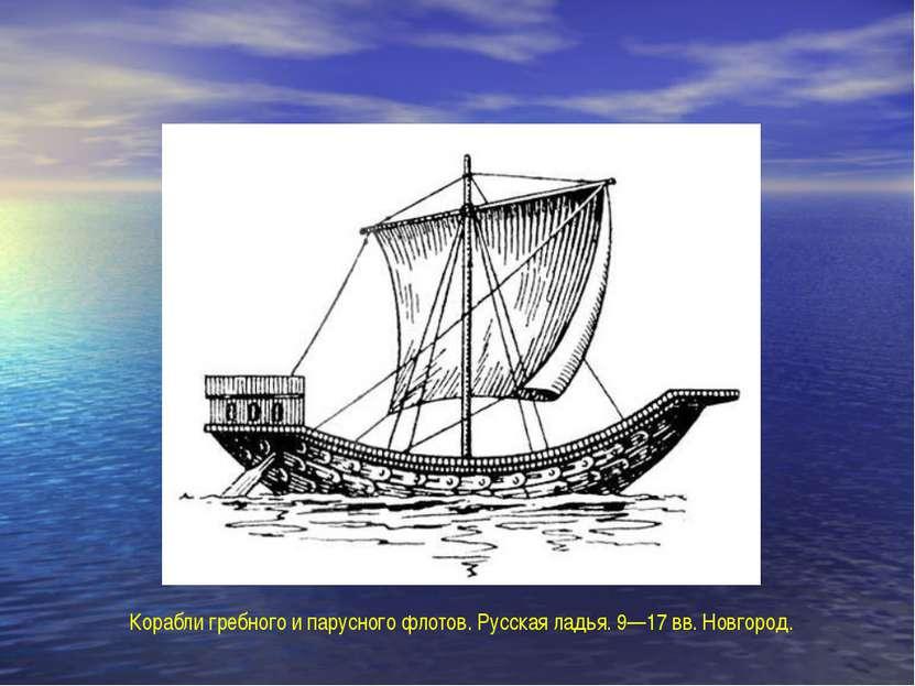 Корабли гребного и парусного флотов. Русская ладья. 9—17 вв. Новгород.
