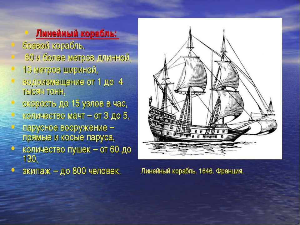 Линейный корабль. 1646. Франция. Линейный корабль: боевой корабль, 60 и более...