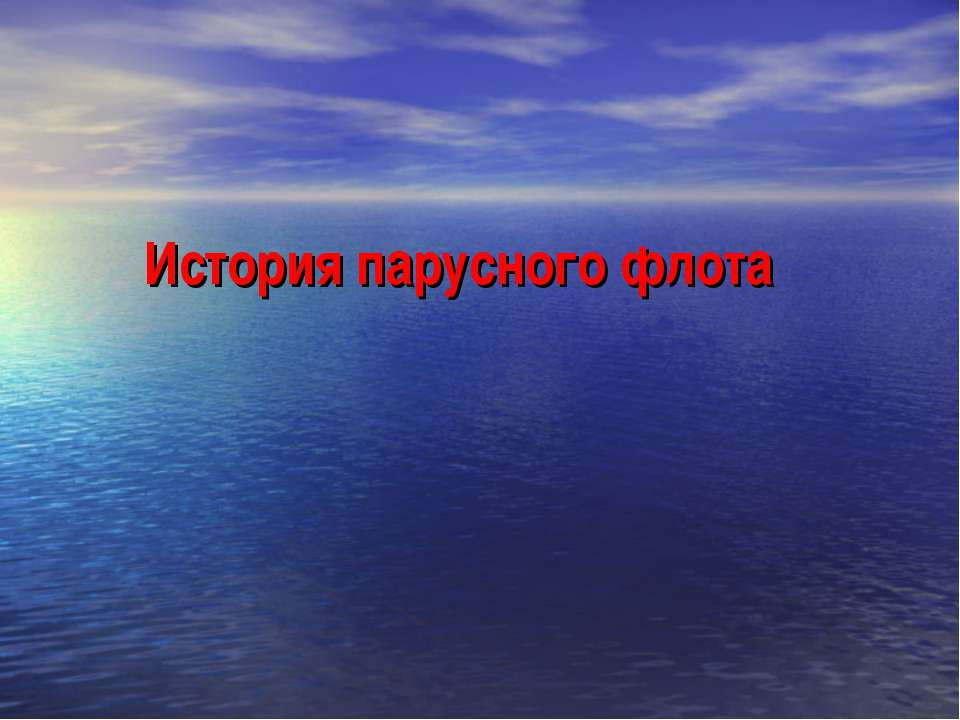 История парусного флота