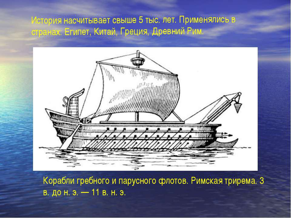 Корабли гребного и парусного флотов. Римская трирема. 3 в. до н. э. — 11 в. н...