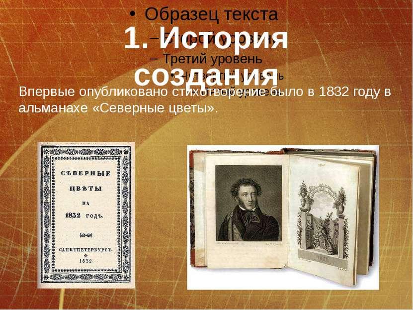 1. История создания Впервые опубликовано стихотворение было в 1832 году в аль...