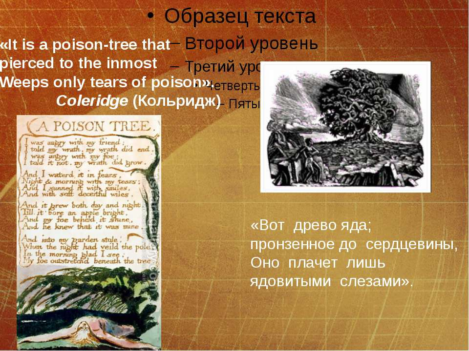 «It is a poison-tree that pierced to the inmost Weeps only tears of poison». ...