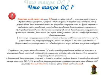 Операцио нная систе ма, сокр. ОС (англ.operating system)— комплекс управляю...