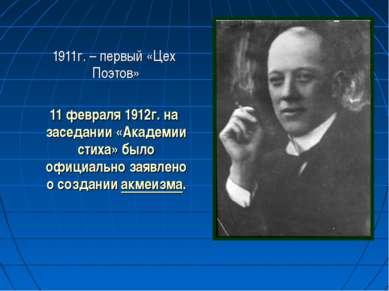 1911г. – первый «Цех Поэтов» 11 февраля 1912г. на заседании «Академии стиха» ...