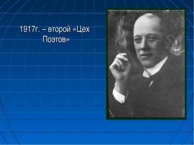 1917г. – второй «Цех Поэтов»