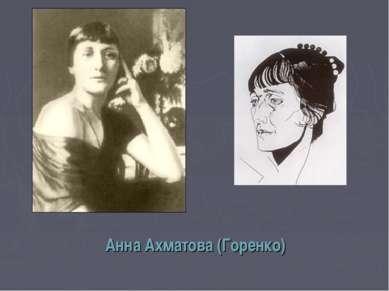 Анна Ахматова (Горенко)