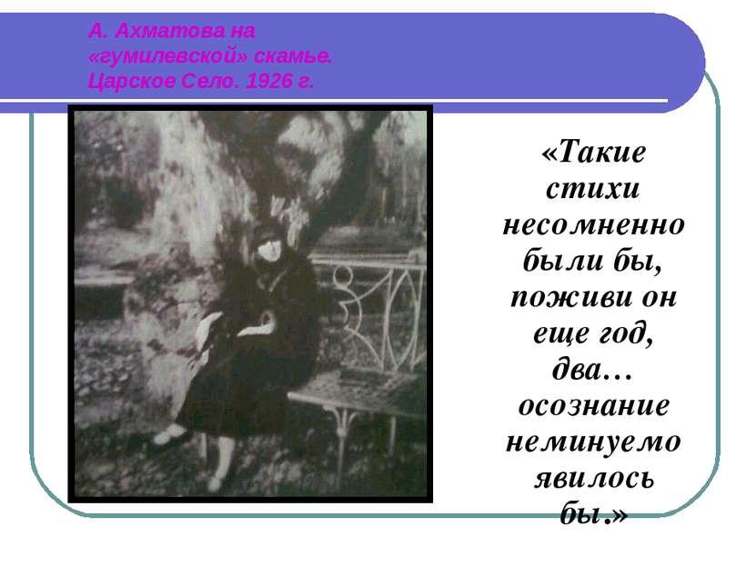 А. Ахматова на «гумилевской» скамье. Царское Село. 1926 г. «Такие стихи несом...