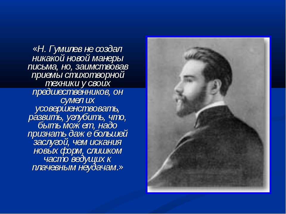 «Н. Гумилев не создал никакой новой манеры письма, но, заимствовав приемы сти...
