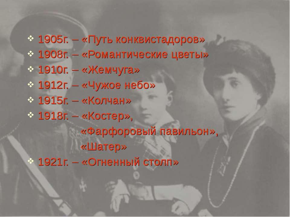1905г. – «Путь конквистадоров» 1908г. – «Романтические цветы» 1910г. – «Жемчу...