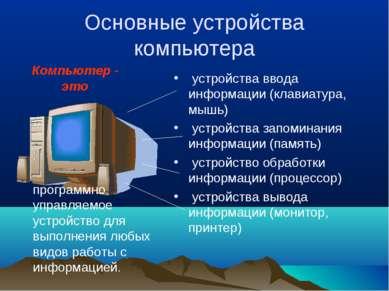 Основные устройства компьютера устройства ввода информации (клавиатура, мышь)...