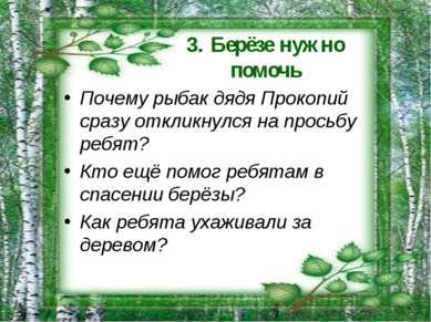 3. Берёзе нужно помочь Почему рыбак дядя Прокопий сразу откликнулся на просьб...