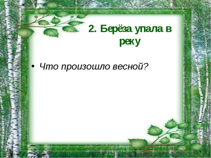 2. Берёза упала в реку Что произошло весной?