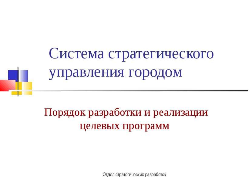 Отдел стратегических разработок Система стратегического управления городом По...
