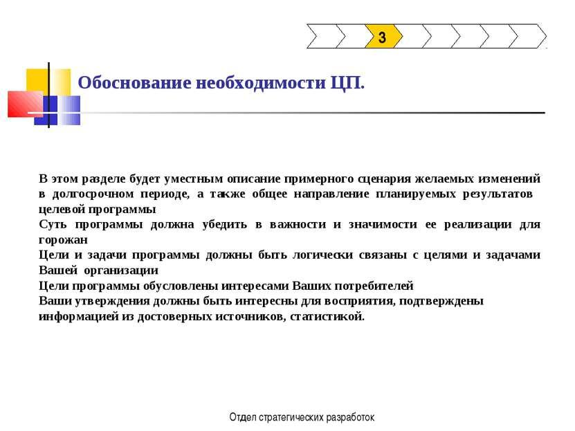 Отдел стратегических разработок Обоснование необходимости ЦП. 3 В этом раздел...