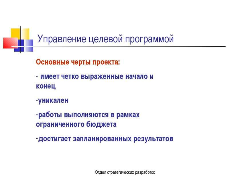 Отдел стратегических разработок Управление целевой программой Основные черты ...