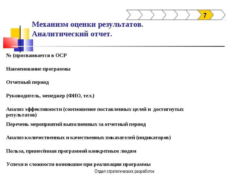 Отдел стратегических разработок Механизм оценки результатов. Аналитический от...