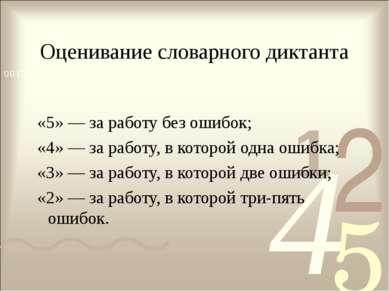 Оценивание словарного диктанта «5» — за работу без ошибок; «4» — за работу, в...