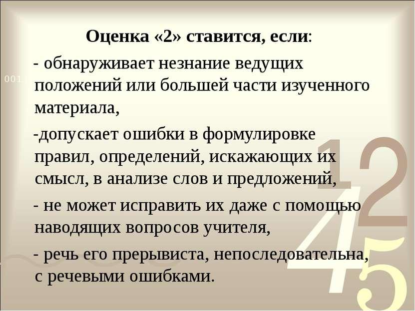 Оценка «2» ставится, если: - обнаруживает незнание ведущих положений или боль...