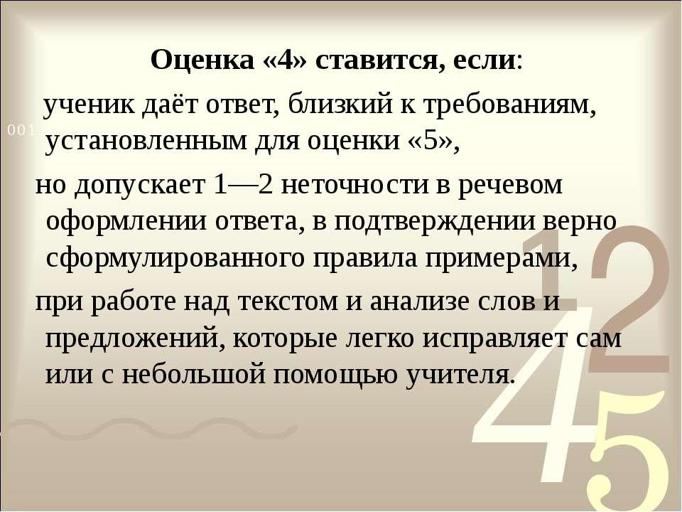 Оценка «4» ставится, если: ученик даёт ответ, близкий к требованиям, установл...