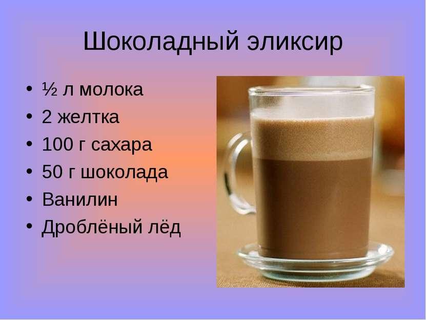Шоколадный эликсир ½ л молока 2 желтка 100 г сахара 50 г шоколада Ванилин Дро...