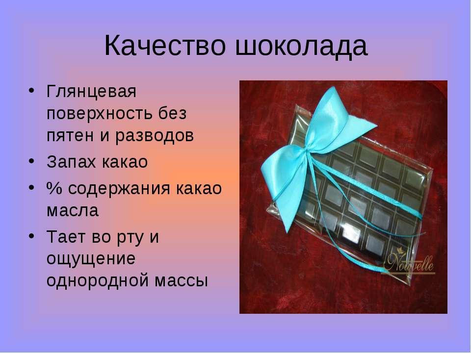 Качество шоколада Глянцевая поверхность без пятен и разводов Запах какао % со...