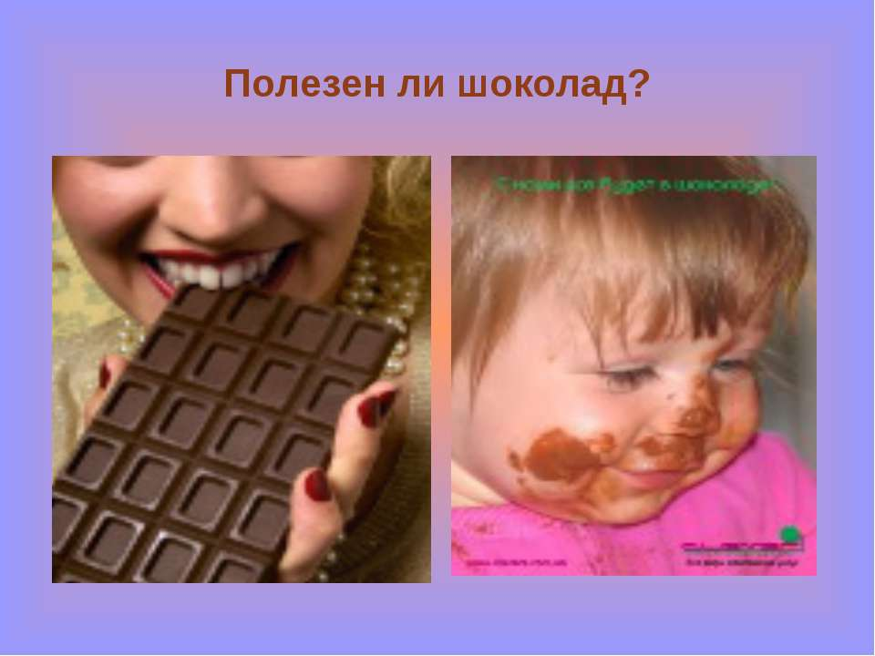 Полезен ли шоколад?