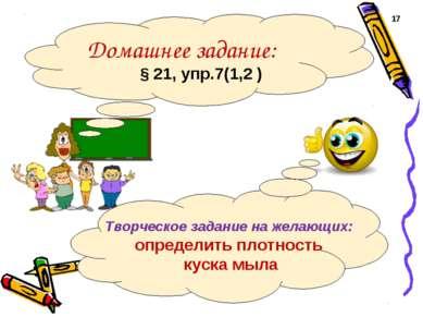 Домашнее задание: § 21, упр.7(1,2 ) 17 Творческое задание на желающих: опреде...