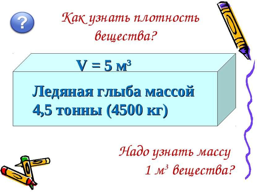 Как узнать плотность вещества? Надо узнать массу 1 м3 вещества?