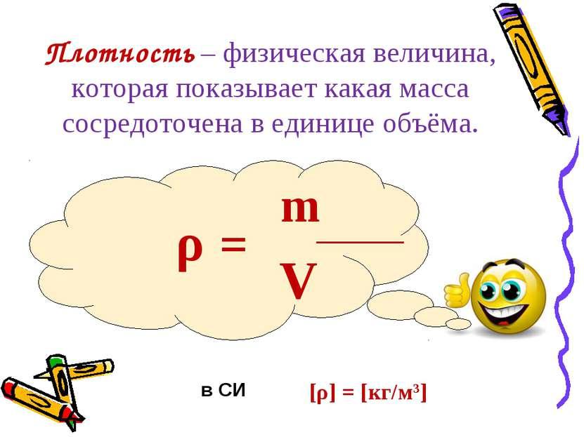 Плотность – физическая величина, которая показывает какая масса сосредоточена...