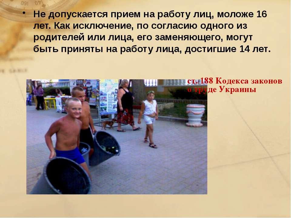 ст. 188 Кодекса законов о труде Украины Не допускается прием на работу лиц, м...