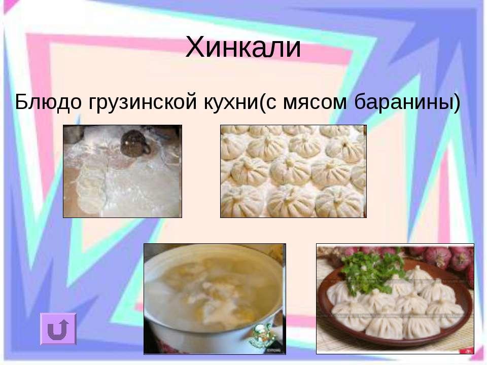 Хинкали Блюдо грузинской кухни(с мясом баранины)