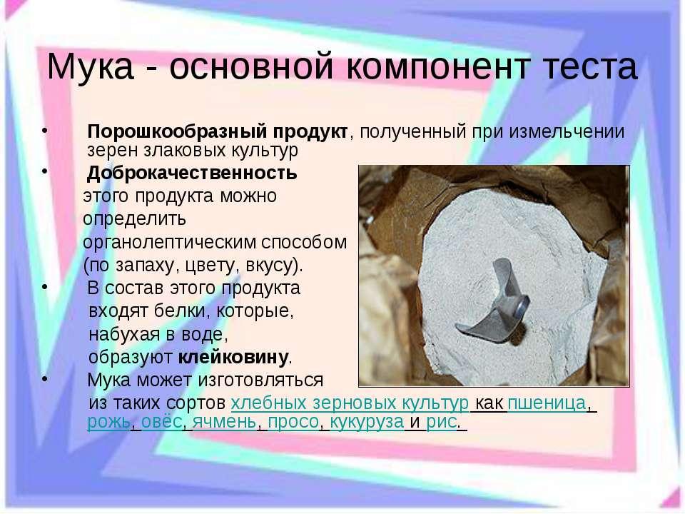 Мука - основной компонент теста Порошкообразный продукт, полученный при измел...