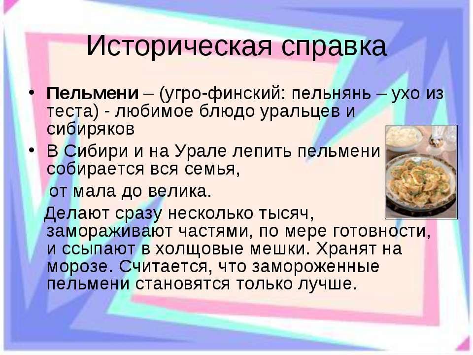 Историческая справка Пельмени – (угро-финский: пельнянь – ухо из теста) - люб...