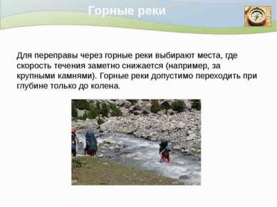 Горные реки Для переправы через горные реки выбирают места, где скорость тече...