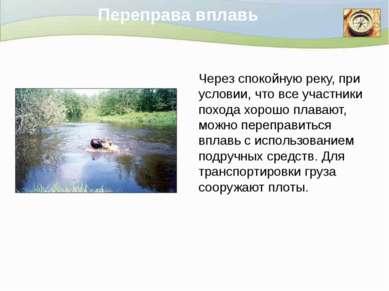 Переправа вплавь Через спокойную реку, при условии, что все участники похода ...