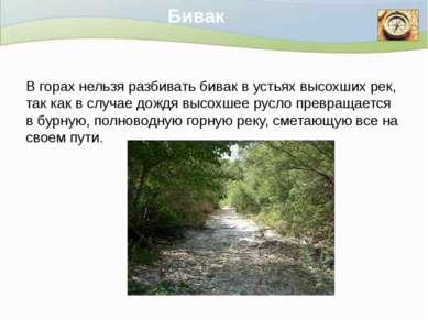 Бивак В горах нельзя разбивать бивак в устьях высохших рек, так как в случае ...