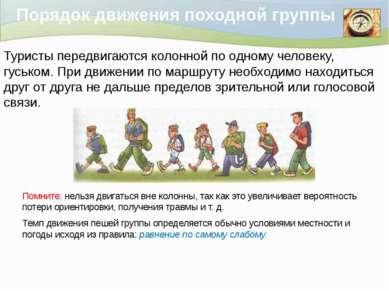 Порядок движения походной группы Помните: нельзя двигаться вне колонны, так к...